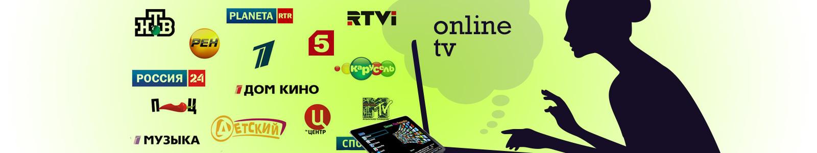 Русское ТВ более 160 каналов
